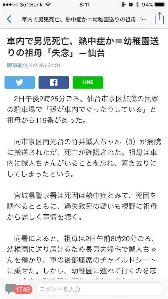 f:id:taizai7h:20170803090902p:image