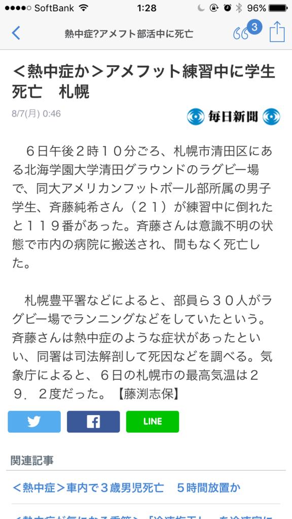 f:id:taizai7h:20170813231742p:plain
