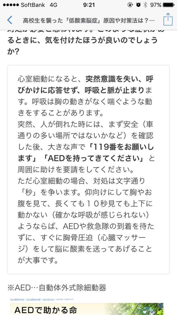 f:id:taizai7h:20170813232848p:plain