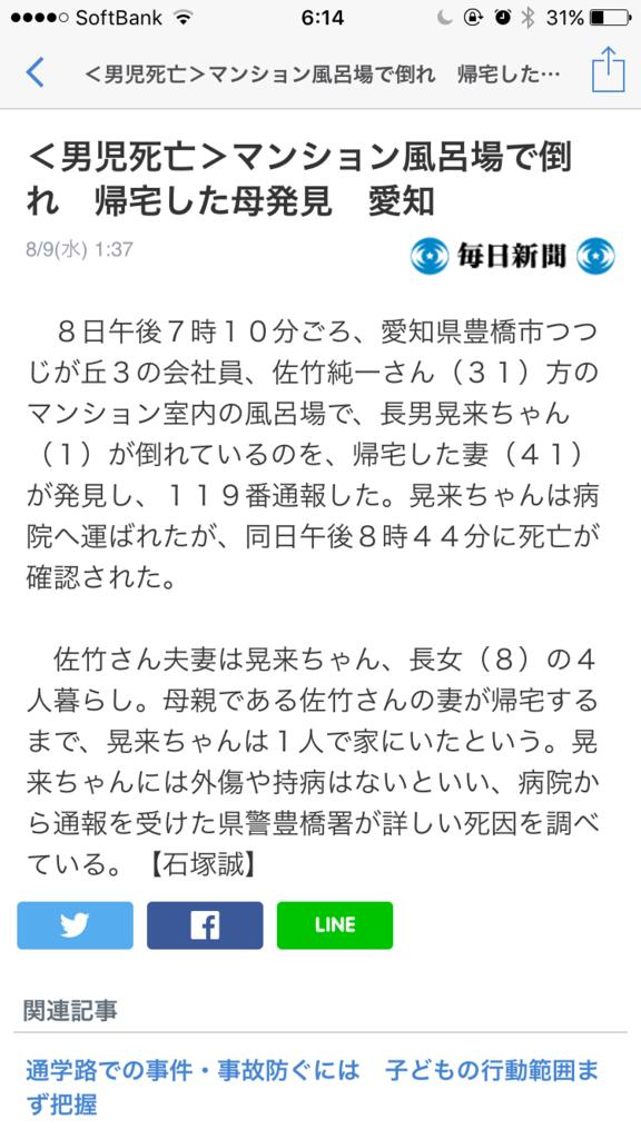f:id:taizai7h:20170814001551p:plain