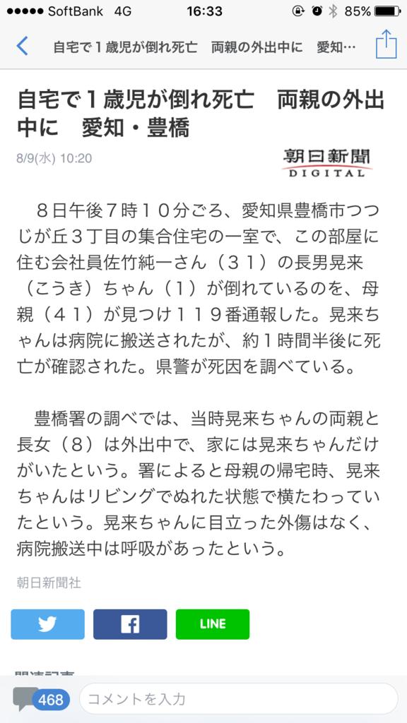 f:id:taizai7h:20170814002548p:plain