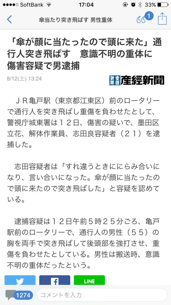 f:id:taizai7h:20170814003720p:plain