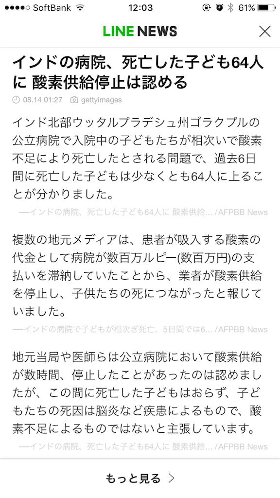 f:id:taizai7h:20170814162130p:image