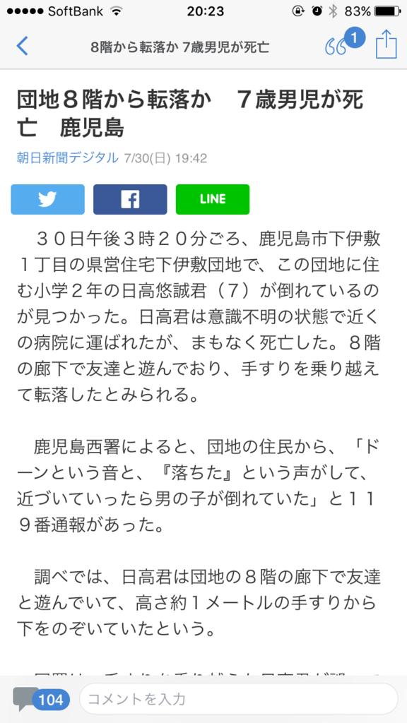 f:id:taizai7h:20170815122718p:plain