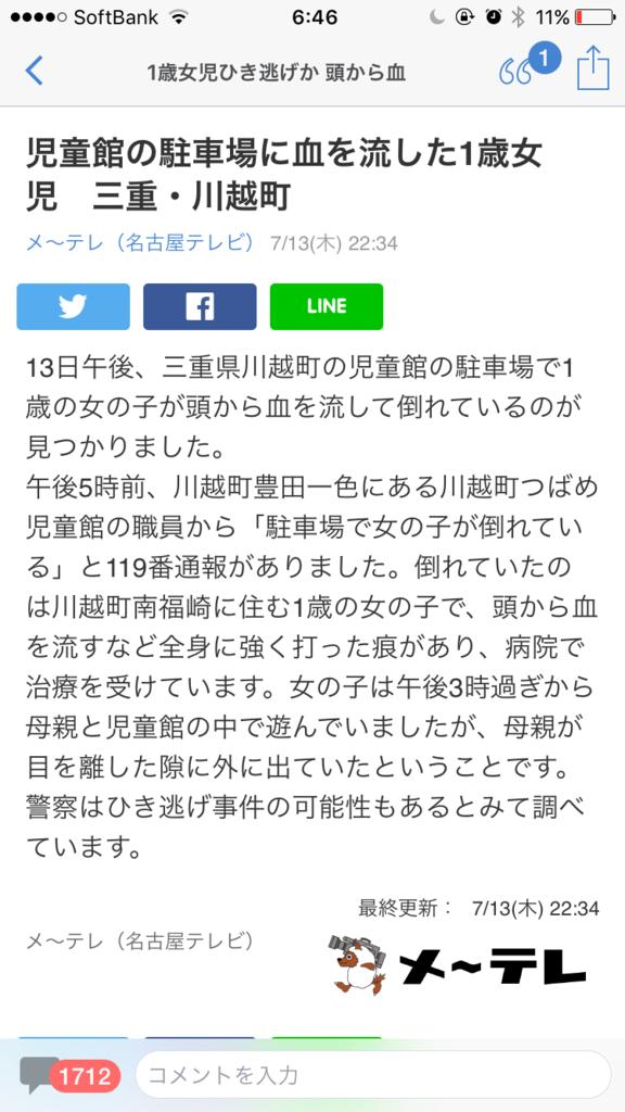 f:id:taizai7h:20170815134222p:plain