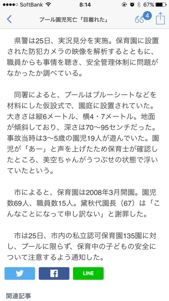 f:id:taizai7h:20170826084633p:plain