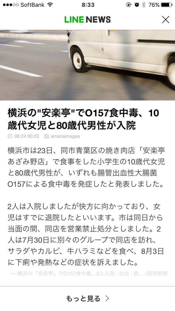f:id:taizai7h:20170826114037p:plain