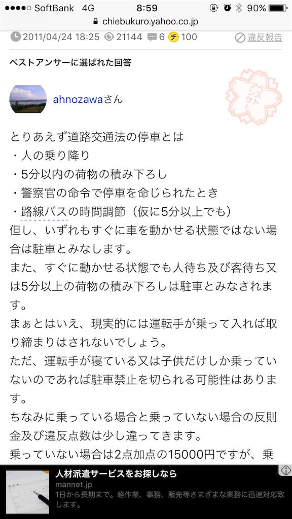 f:id:taizai7h:20170831091546p:image