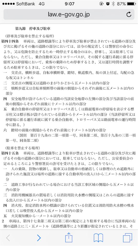f:id:taizai7h:20170831091605p:image