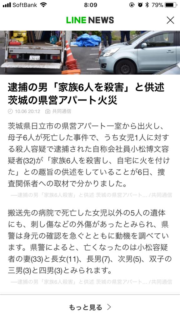 f:id:taizai7h:20171008001558p:plain