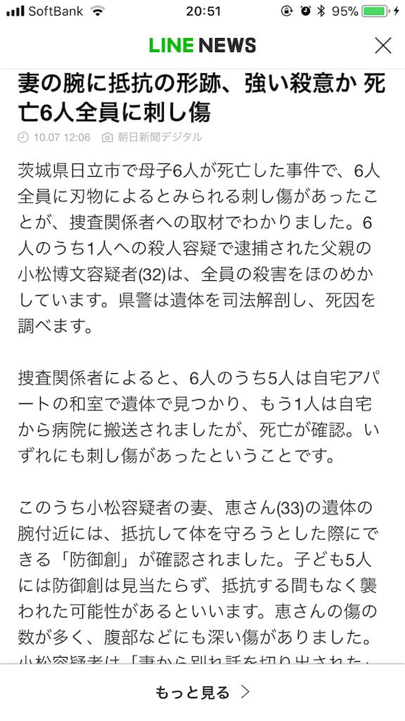f:id:taizai7h:20171008002743p:image