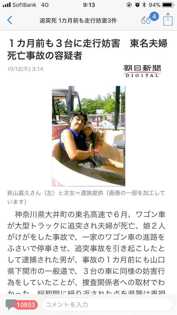 f:id:taizai7h:20171012192359p:image