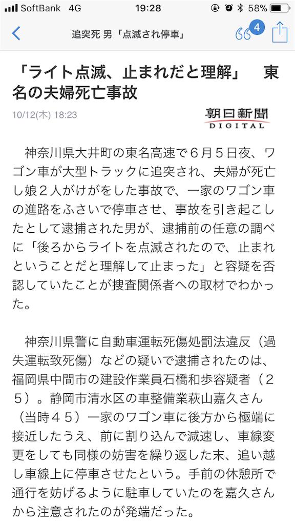 f:id:taizai7h:20171012193012p:image
