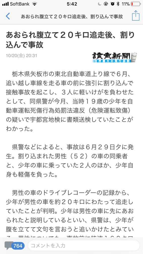 f:id:taizai7h:20171022004031p:plain
