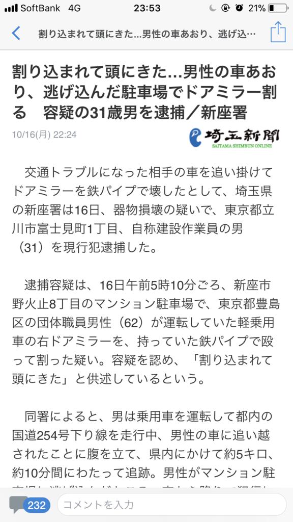 f:id:taizai7h:20171022004121p:plain