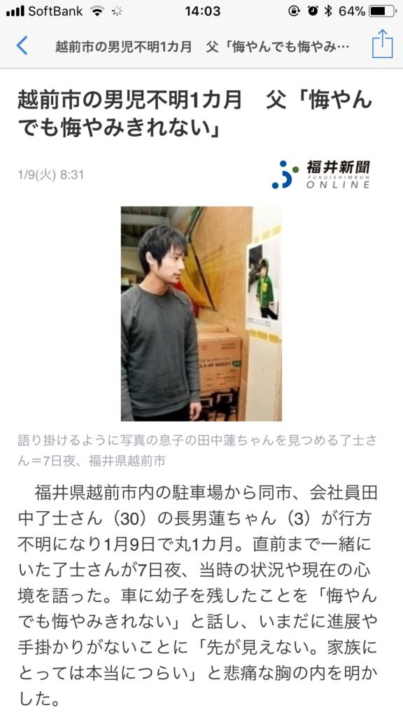 f:id:taizai7h:20180111073439p:plain