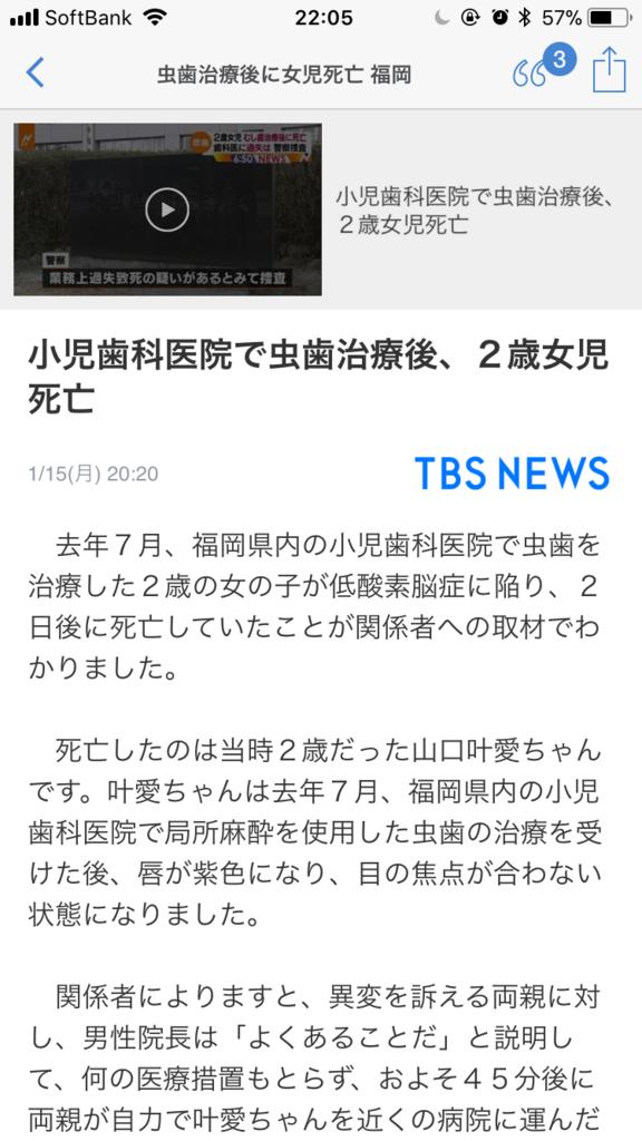 f:id:taizai7h:20180121130700p:plain