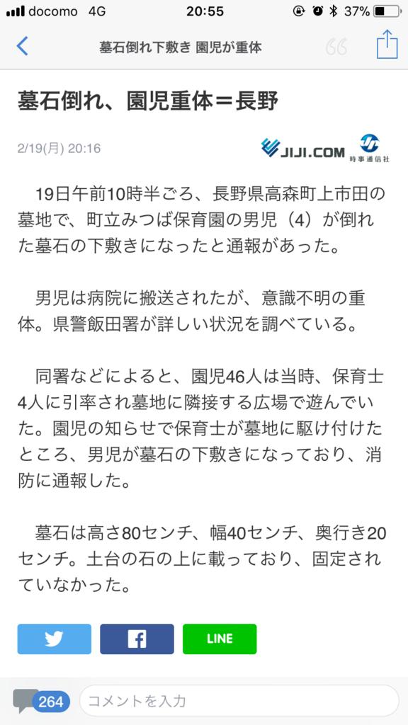 f:id:taizai7h:20180226221236p:plain