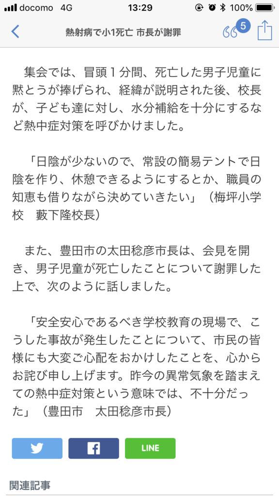 f:id:taizai7h:20180721090218p:plain
