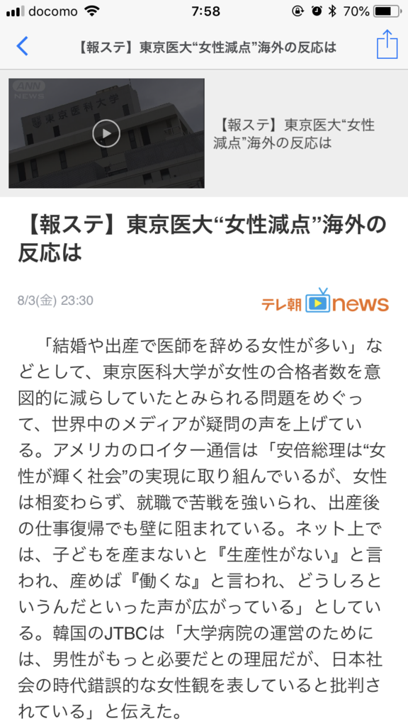 f:id:taizai7h:20180804103519p:plain