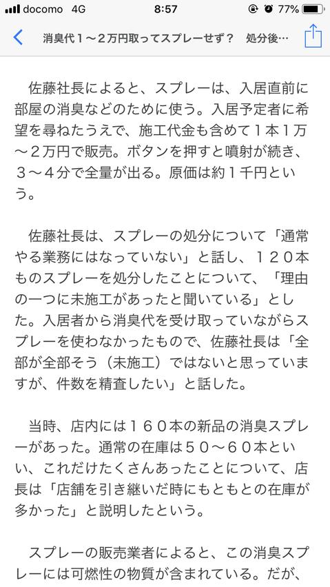 f:id:taizai7h:20181231005240p:plain