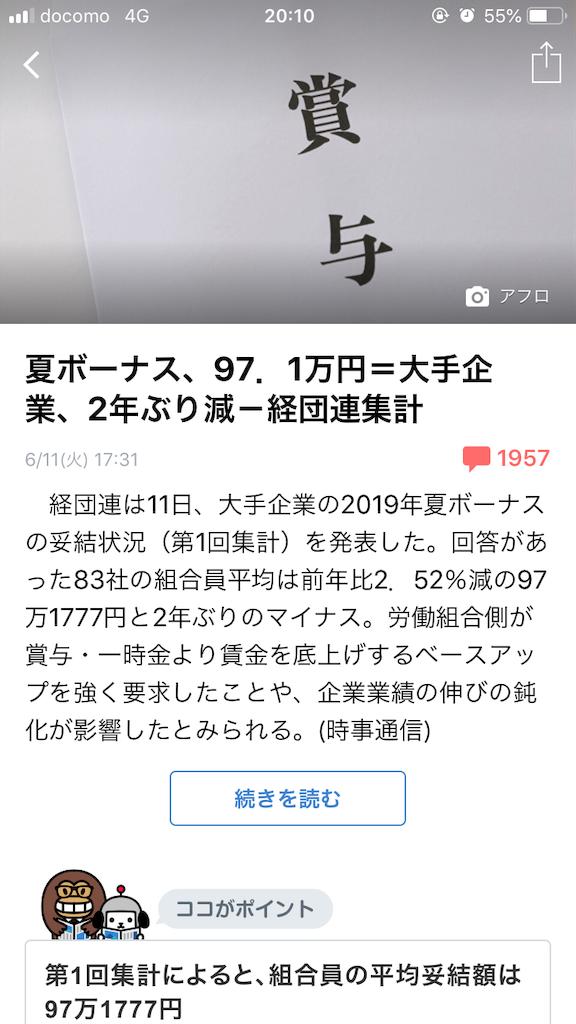 f:id:taizai7h:20190611202042p:image