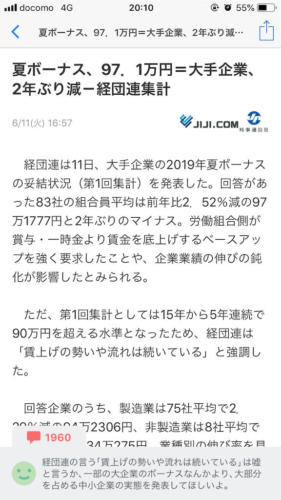 f:id:taizai7h:20190611202207p:image