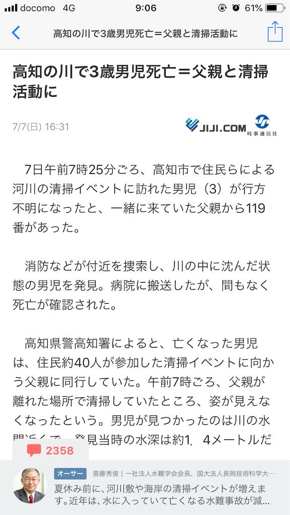 f:id:taizai7h:20190708090815p:image