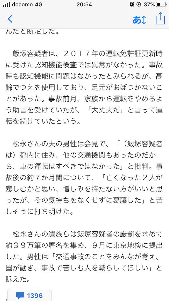 f:id:taizai7h:20191112222036p:image