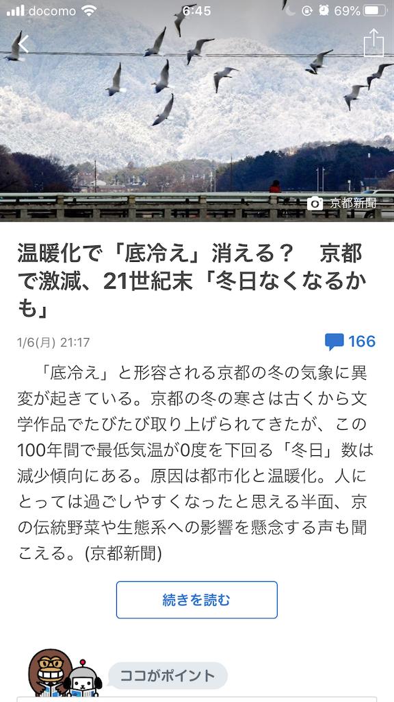 f:id:taizai7h:20200111094103p:image