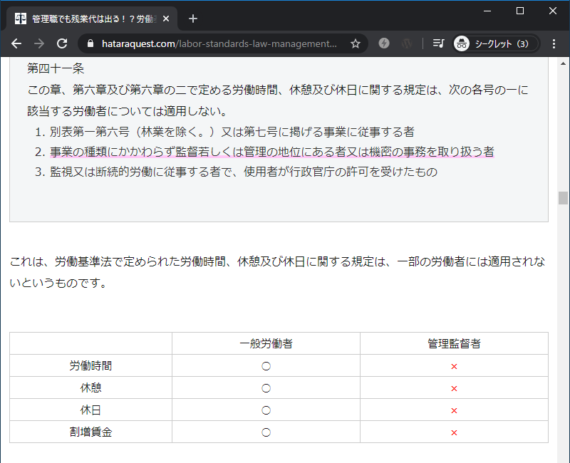 f:id:taizai7h:20200502181823p:plain