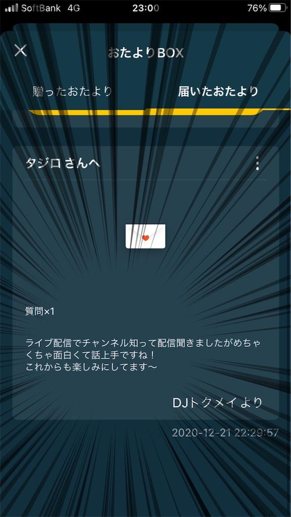 f:id:tajiro:20201221230236j:image