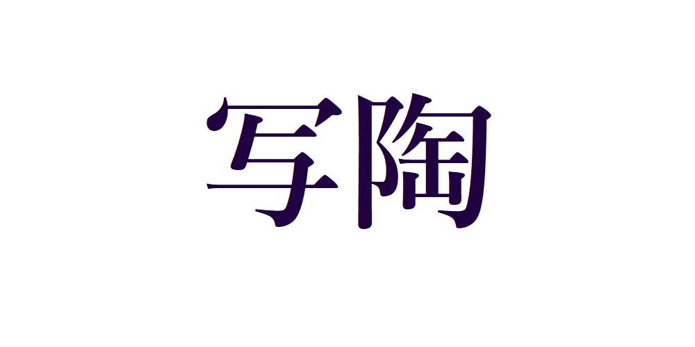 f:id:tajoutakon:20181022152745p:plain