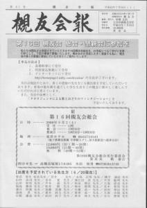 f:id:tak-kiyukai:20181209212518j:plain