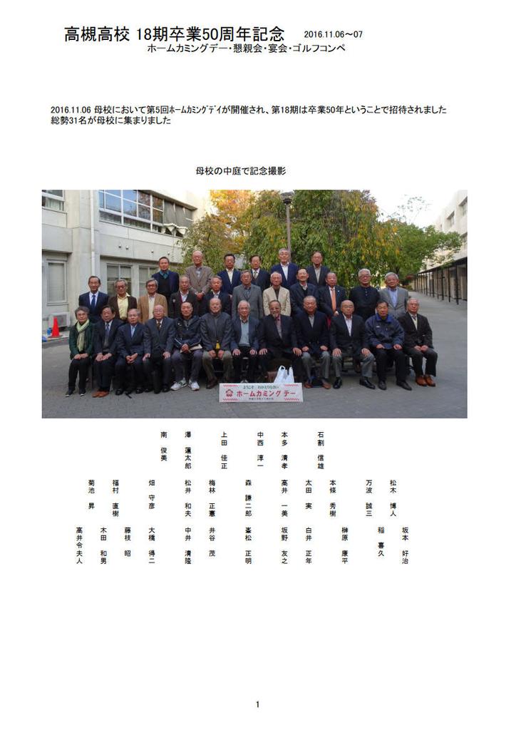f:id:tak-kiyukai:20190112153720j:plain