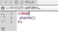 新規にファイルに<?PHP   phpinfo(); ?>と記述