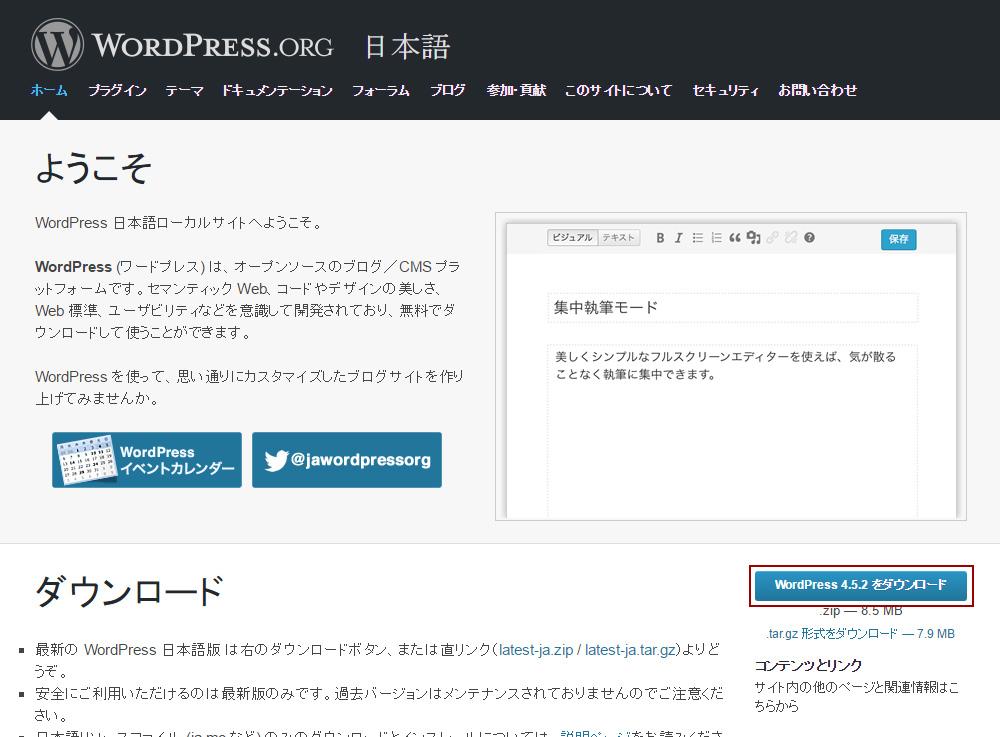 WordPress(ワードプレス)公式ダウンロードページ