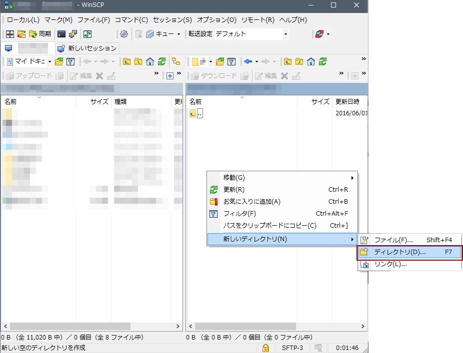WinSCPの操作画面