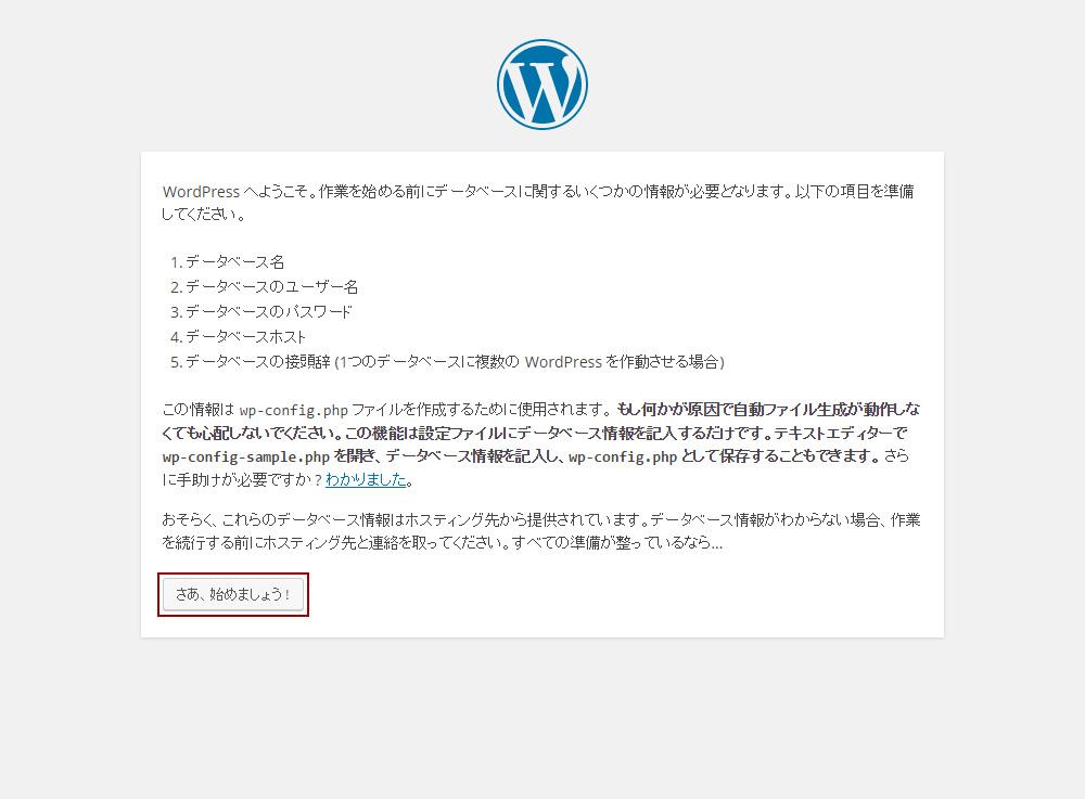 ブラウザからWordPressを起動する