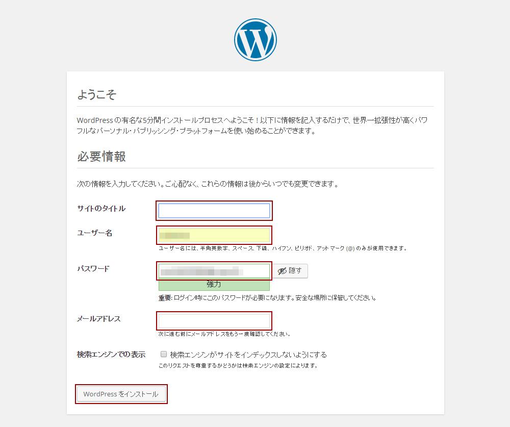 WordPressのサイト情報を入力する