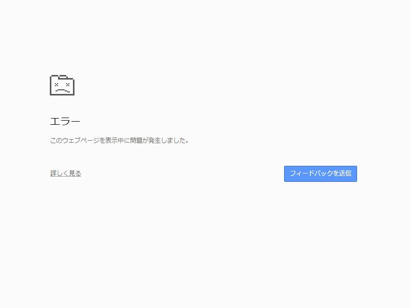 ChromeでSlack(スラック)のテキスト入力時に出るエラーを解消する方法