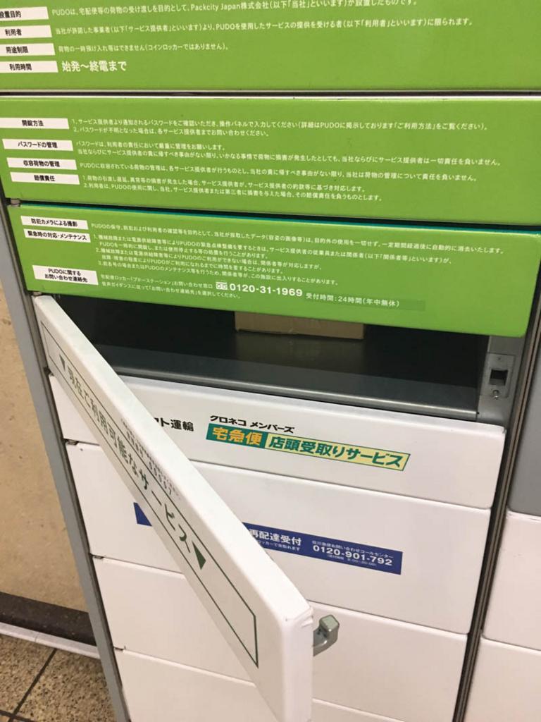 宅配BOXのPUDO(プドー)を再配達先に指定して使う方法。