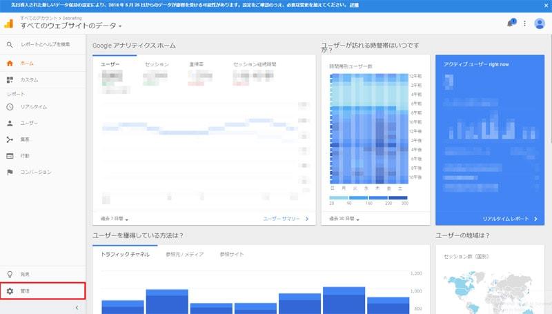 GoogleAnalytics 設定
