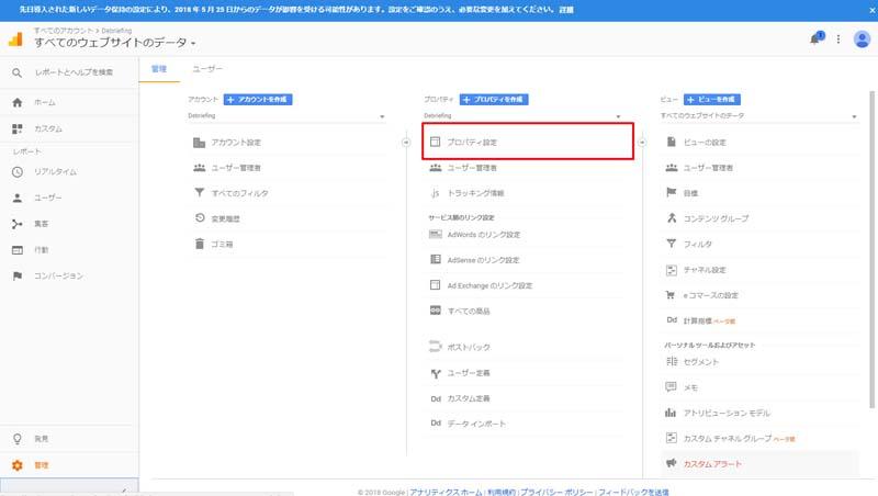 GoogleAnalytics プロパティ設定