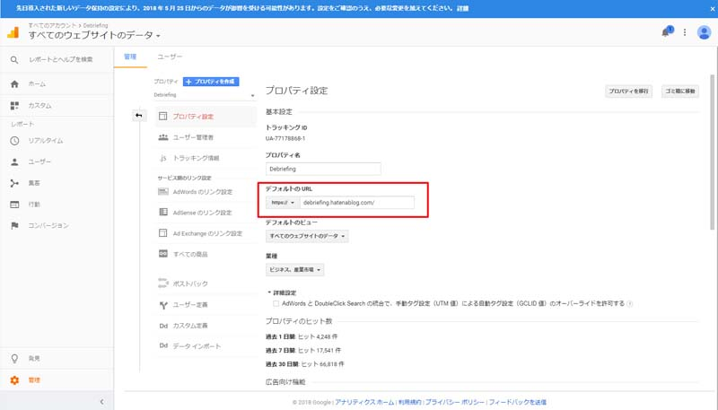 GoogleAnalytics プロパティのURL設定