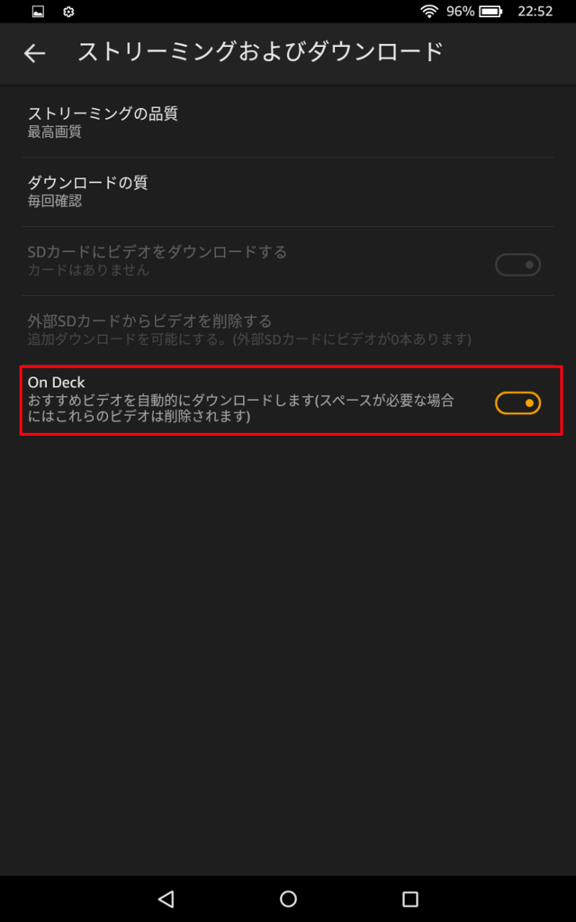 Amazon fire HDでprimevideoのOn Deckを無効にする方法
