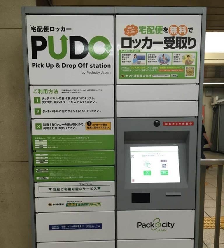 宅配ボックスのPUDO[プドー]ステーション