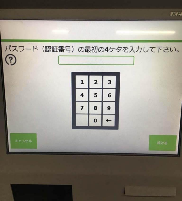 PUDO[プドー]ステーション、最初のパスワードを入力