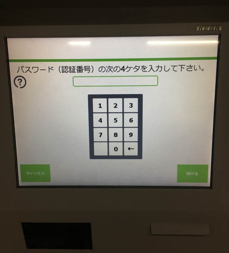 宅配ボックスのPUDO[プドー]ステーション、最後のパスワードを入力