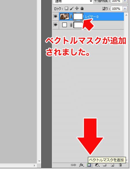 フォトショップのベクトルマスクを追加をクリックする